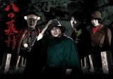 吉岡秀隆主演『八つ墓村』BSプレミアムで10月12日放送(C)NHK