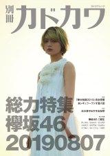 『別冊カドカワ 総力特集 欅坂46 20190807』表紙は金髪の平手友梨奈