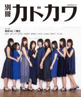『別冊カドカワ 総力特集 欅坂46 20190807』裏表紙は2期生