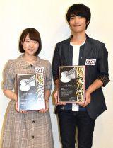 『81オーディション』グランプリに選ばれた(左から)山本真綺さん、土池悠介さん (C)ORICON NewS inc.