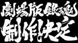 アニメ『銀魂』の完全新作が劇場版として制作されることが決定(C)空知英秋/劇場版銀魂製作委員会