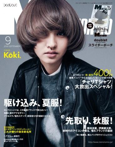 『MEN'S NON-NO』9月号の表紙を飾ったKoki,(C)MEN'S NON-NO 2019年9月号/集英社 撮影/Yusuke Miyazaki〔SEPT.〕