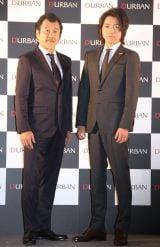 ビジネスブランド「ダーバン」の『D'URBAN50周年 広告キャラクター』就任発表会に出席した(左から)吉田鋼太郎、藤原竜也 (C)ORICON NewS inc.