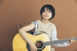 黒木華主演ドラマ『凪のお暇』主題歌を担当するmiwa