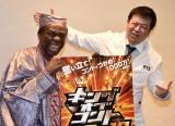 KOC2回戦で敗退となったお医者さんコン(左から)オスマン・サンコン、大竹真一郎 (C)ORICON NewS inc.