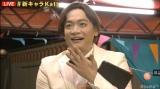 """香取慎吾がふんするMattならぬ""""Katt""""=『7.2 新しい別の窓』第17回 (C)AbemaTV"""