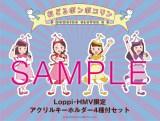 ももいろクローバーZニューシングル「おどるポンポコリン」Loppi・HMV限定アクリルキーホルダー4種