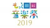 四国を舞台にしたNHK総合の音楽特番『もっと四国音楽祭2019』