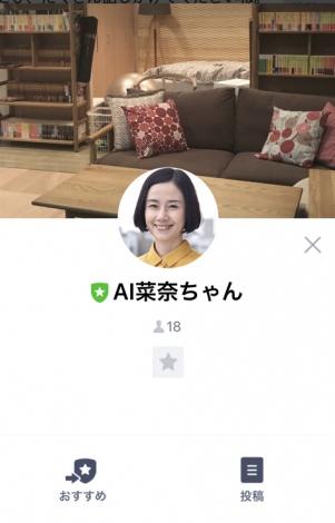 『あなたの番です-反撃編-』に登場するAI菜奈ちゃん(C)日本テレビ