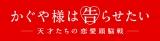 9月6日公開の映画『かぐや様は告らせたい 〜天才たちの恋愛頭脳戦〜』