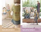 『天使なんかじゃない』9月発売