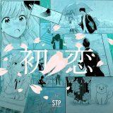 新プロジェクト『STORY TELLER PROJECT』の第一弾作品『初恋 -MY AOHARU DAYS 1話-』