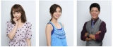 FODオリジナル連続ドラマ『ブスの瞳に恋してる2019』に出演する(左から)小宮有紗、佐藤晴美、駿河太郎