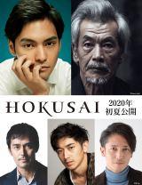 映画『HOKUSAI』に出演する(左上から)柳楽優弥、田中泯、阿部寛、瑛太、玉木宏 (C)2020 HOKUSAI MOVIE (C)ORICON NewS inc.