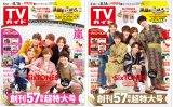 『TVガイド8月16日号』表紙を務めるSixTONES (C)東京ニュース通信社