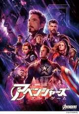 全世界興収1位を獲得した映画『アベンジャーズ/エンドゲーム』8月7日より先行デジタル配信開始