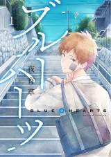『ブルーハーツ』コミックス1巻
