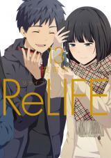 ReLIFE13巻