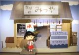 まるちゃんと駄菓子屋の前で写真撮影も可能 (C)ORICON NewS inc.