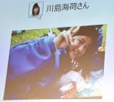 中学時代の川島海荷=デンソーウェーブ『QRコード 25周年記念PRイベント〜未来は、まだまだ育つ〜』 (C)ORICON NewS inc.