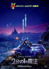 ディズニー/ピクサー映画『2分の1の魔法』2020年3月13日公開(C)2019 Disney/Pixar. All Rights Reserved.