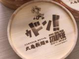 丸亀製麺×『ONE PIECE STAMPEDE』コラボ 限定家族うどん桶