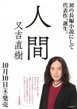 又吉直樹の小説最新刊『人間』