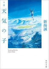 新海誠『小説 天気の子』(KADOKAWA/7月18日発売)が、8/12付オリコン週間文庫ランキング1位を獲得
