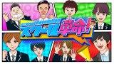 丸10年を迎えた『スクール革命!』に密着(C)日本テレビ