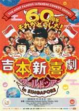 『吉本新喜劇ワールドツアー〜60周年 それがどうした!〜』のシンガポール公演ポスター