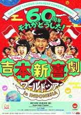 『吉本新喜劇ワールドツアー〜60周年 それがどうした!〜』のインドネシア公演ポスター