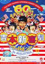 『吉本新喜劇ワールドツアー〜60周年 それがどうした!〜』のマレーシア公演ポスター