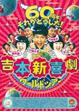 『吉本新喜劇ワールドツアー〜60周年 それがどうした!〜』のポスター