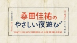 『桑田佳祐のやさしい夜遊び』ロゴ