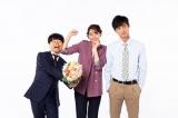 (左から)浜野謙太、新木優子、高良健吾 (C)フジテレビ