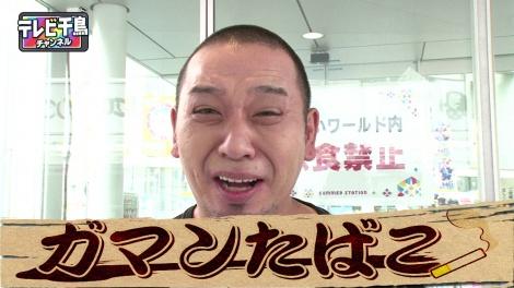 悲哀に満ちた表情で「ガマンたばこ」の企画を発表する大悟 (C)テレビ朝日