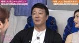 太田プロについて「いい事務所」としみじみ語る加藤浩次 (C)AbemaTV