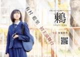 有村藍里、11月に初主演舞台『鶫-Long for spring-』が決定