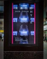 『米津玄師2020 TOUR / HYPE』の駅デジタルサイネージ=大宮