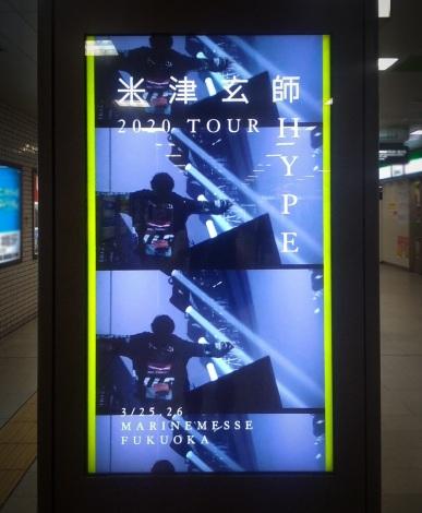 『米津玄師2020 TOUR / HYPE』の駅デジタルサイネージ=福岡