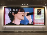 『米津玄師2020 TOUR / HYPE』の駅デジタルサイネージ=広島