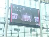 『米津玄師2020 TOUR / HYPE』の駅デジタルサイネージ=福井