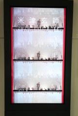 『米津玄師2020 TOUR / HYPE』の駅デジタルサイネージ=三重
