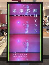 『米津玄師2020 TOUR / HYPE』の駅デジタルサイネージ=和歌山