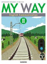 高校英語の教科書『MY WAY English Communication II』(三省堂発行)