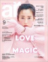 『ar』9月号の表紙を飾る桐谷美玲