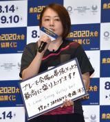 『東京2020大会協賛くじ』発売記念イベントに出席した齋藤洋子選手 (C)ORICON NewS inc.
