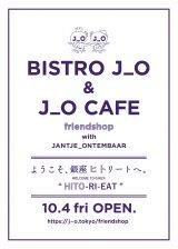 稲垣吾郎がディレクションする『BISTRO J_O』と『J_O CAFE』