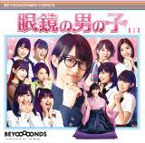 BEYOOOOONDS(ビヨーンズ)のメジャーデビューシングル「眼鏡の男の子/ニッポンノD・N・A!/Go Waist」