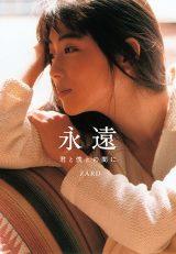 ZARD坂井泉水さんのオフィシャルドキュメントブック『永遠 〜君と僕との間に〜』(幻冬舎)が10月下旬発売